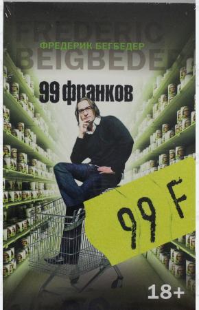 Бегбедер 99 франков