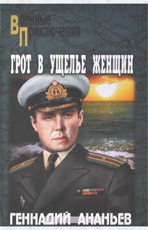 Геннадий Андреевич Ананьев Грот в Ущелье Женщин