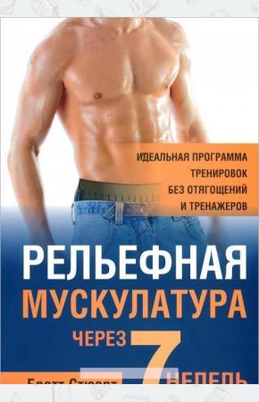 Бретт Стюарт Рельефная мускулатура через 7 недель