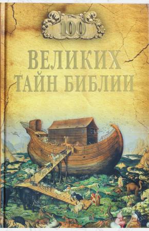Бернацкий 100 великих тайн Библии