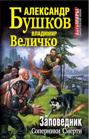 Бушков Заповедник