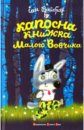 Вайброу Іан Капосна книжка Маленького Вовчика