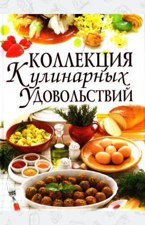 Мирошниченко Коллекция кулинарных удовольствий