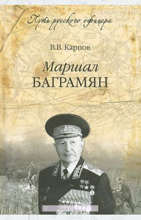 Владимир Васильевич Карпов Маршал Баграмян