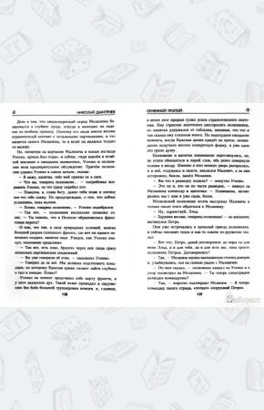 Николай Николаевич Дмитриев Огненной тропой