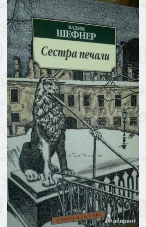 Вадим Сергеевич Шефнер Сестра печали
