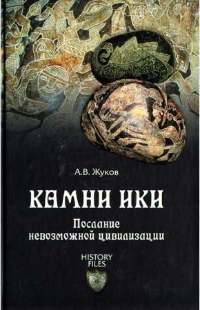 Камни Ики. Послание невозможной цивилизации
