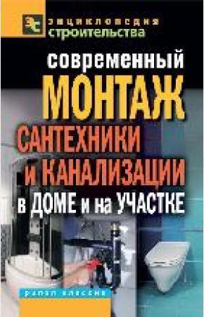 Валентина Назарова Современный монтаж сантехники и канализации в доме и на участке