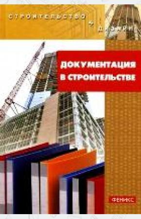 Документация в строительстве