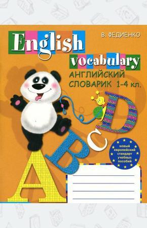 Федиенко Английский словарик. English Vocabulary. 1-4 классы