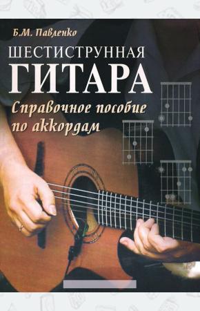 Павленко Шестиструнная гитара: справочное пособие по аккордам