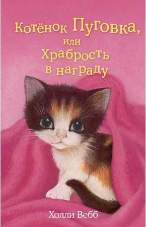 Холли Вебб Котёнок Пуговка, или Храбрость в награду