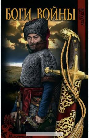 Дмитрий Валентинович Агалаков Боги войны