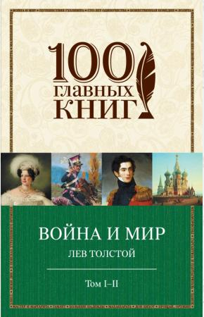 Толстой Война и мир. I-II