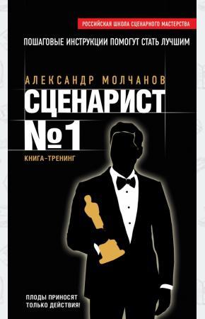 Сценарист №1
