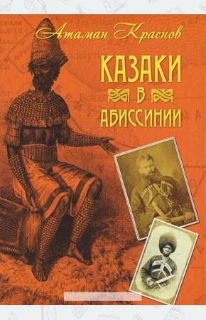 Петр Николаевич Краснов Казаки в Абиссинии