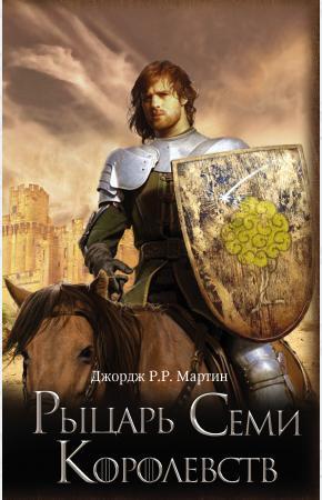 Мартин Рыцарь Семи Королевств