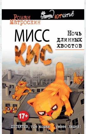 Роман Волков Мисс Кис. Ночь длинных хвостов