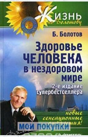 Болотов Борис Васильевич Здоровье человека в нездоровом мире