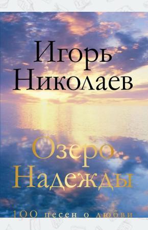 Озеро Надежды. 100 песен о любви