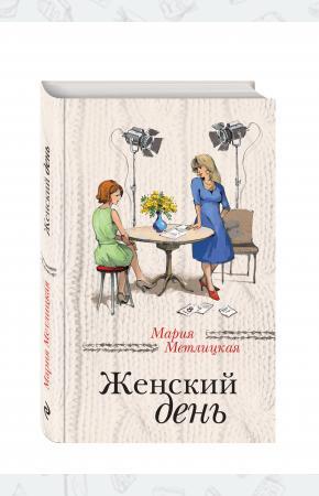 Метлицкая Женский день