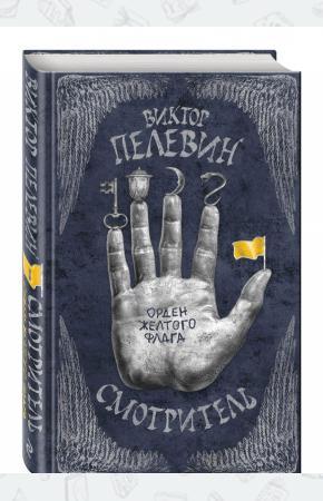 Пелевин Смотритель. В 2 томах. Том 1. Орден желтого флага