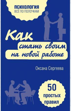 Сергеева Как стать своим на новой работе. 50 простых правил