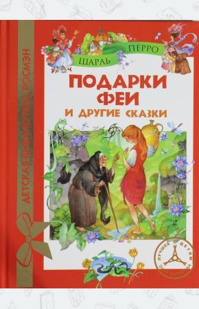 Перро Подарки феи и другие сказки
