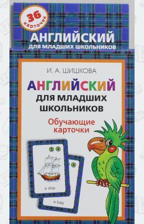 Английский для младших школьников. Обучающие карточки (36 карточек)