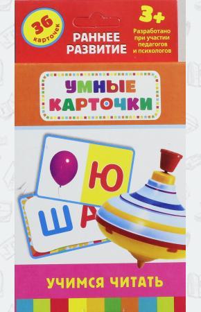 Беляева Учимся читать (набор из 36 карточек)