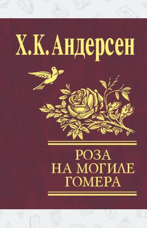 Андерсен Роза с могилы Гомера