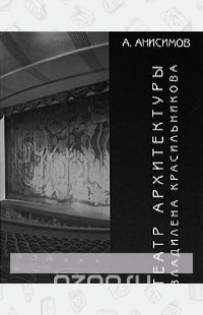 Театр архитектуры Владилена Красильникова