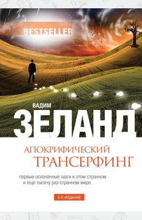 Вадим Апокрифический Трансерфинг