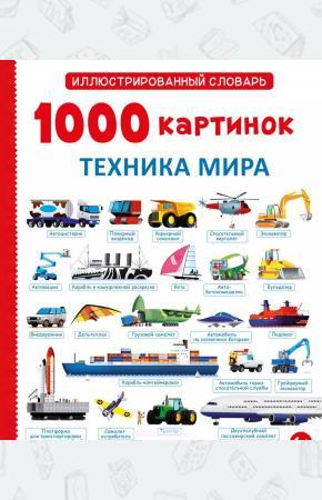 1000 картинок. Техника мира