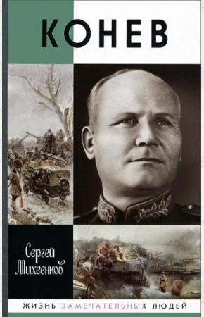 Конев. Солдатский Маршал