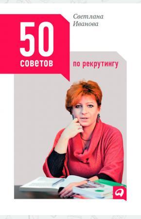 Иванова 50 советов по рекрутингу