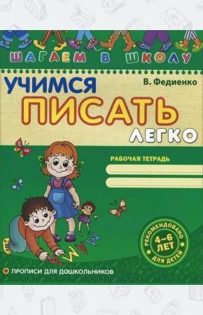 Василий Федиенко Учимся писать легко. Рабочая тетрадь