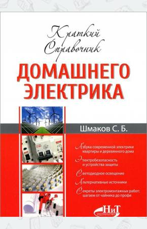 Шмаков Краткий справочник домашнего электрика