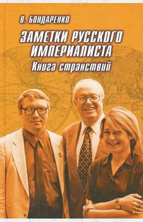Заметки русского империалиста. Книга странствий