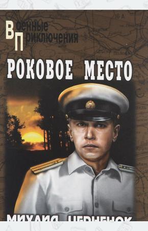 Михаил Яковлевич Черненок Роковое место