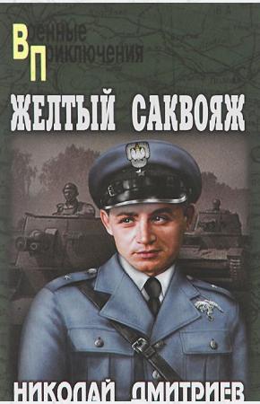 Николай Николаевич Дмитриев Желтый саквояж