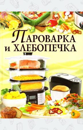 Журавская Оксана Валериевна Пароварка и хлебопечка