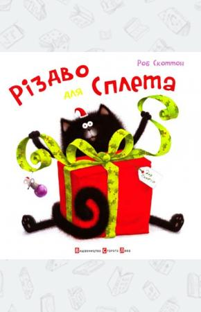 Скоттон Роб Різдво для Сплета