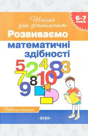 Розвиваємо математичні здібності