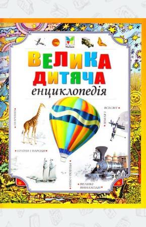 Махаон Велика дитяча енциклопедія