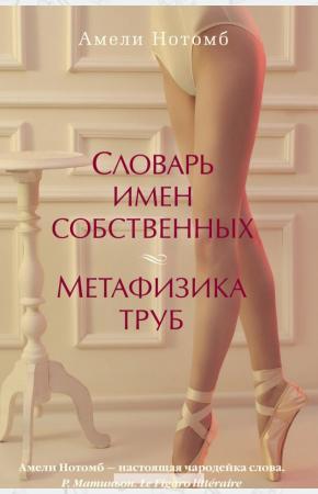 Нотомб Словарь имен собственных. Метафизика труб