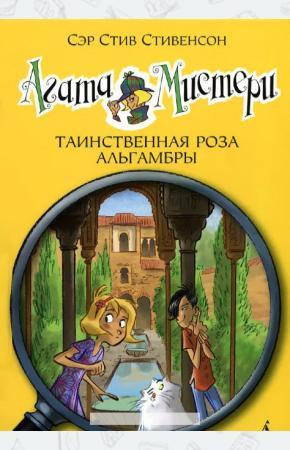 Стивенсон Агата Мистери. Книга 12. Таинственная роза Альгамбры