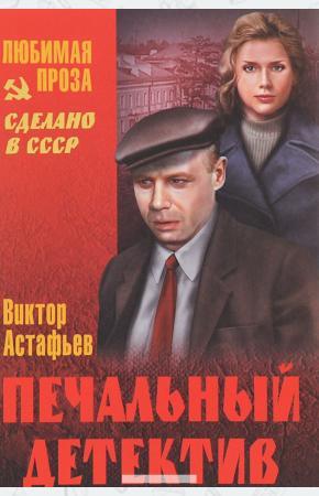 Астафьев Печальный детектив