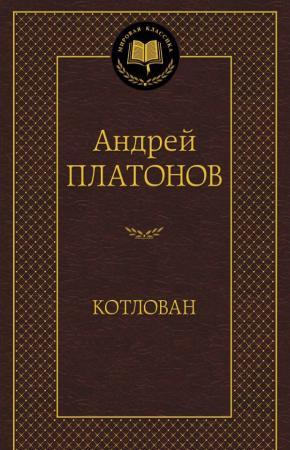 Платонов Котлован
