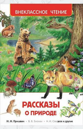 Иванович Рассказы о природе